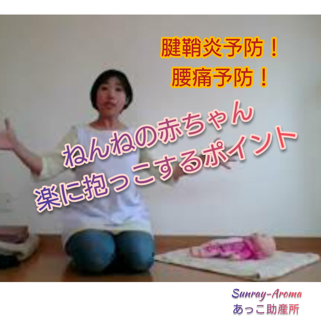 【動画】腱鞘炎予防!ねんねの赤ちゃんの楽な抱っこの方法