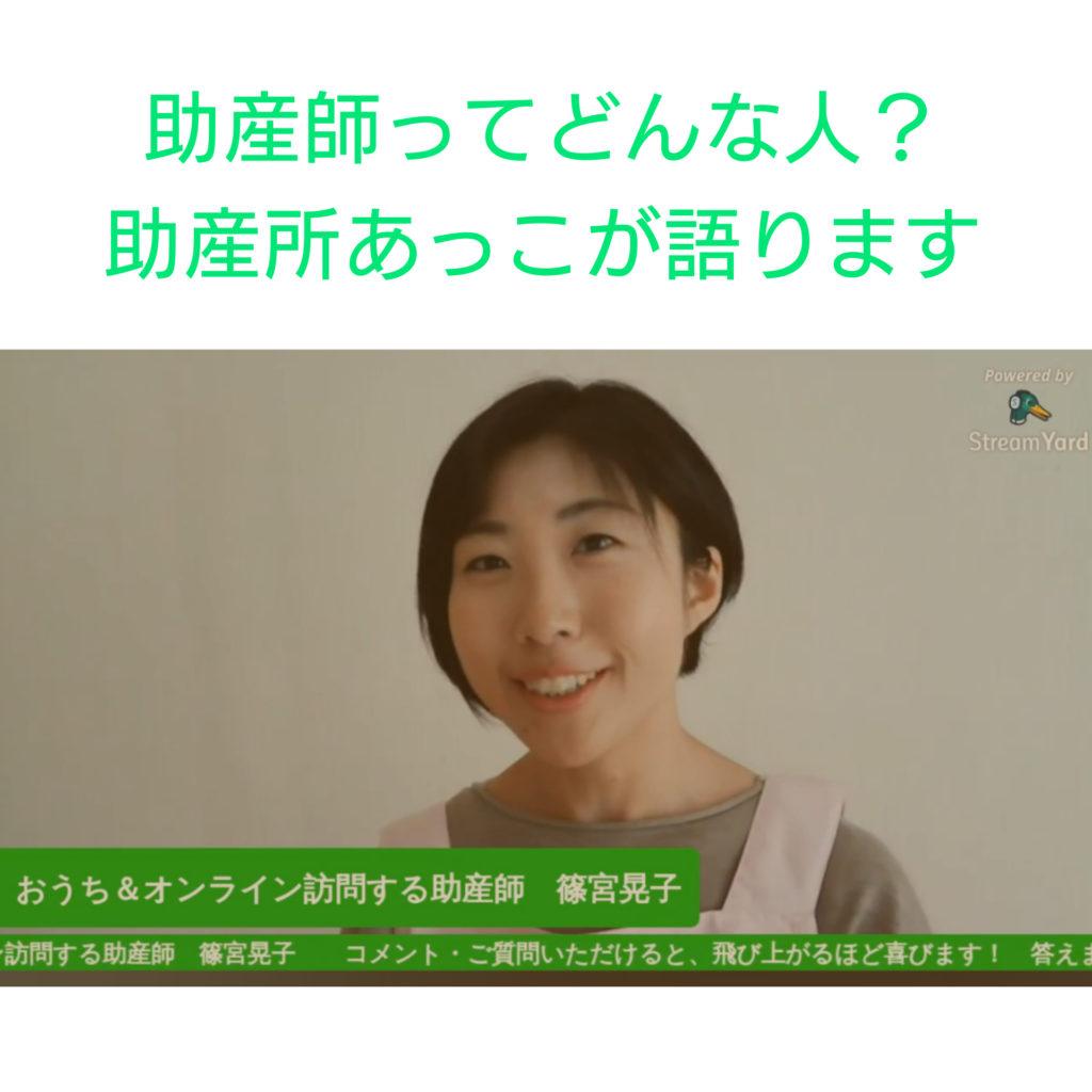 【動画】助産師ってどんな人?いろんなタイプがいます